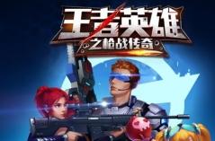 王者英雄之枪战传奇·游戏合集