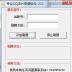 专业QQ名片刷赞软件电脑版