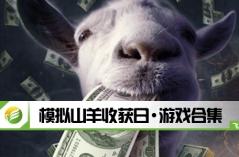 模拟山羊收获日·游戏合集