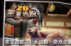 密室逃脱20巨人追踪・游戏合集