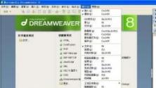 Dreamweaver v8.0V8.0 中文版