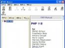 PHP5手册 中文CHM 格式