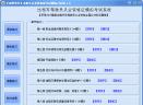 出租车驾驶员从业资格证模拟考试系统V1.0 免费版