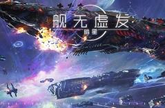 舰无虚发暗星·游戏合集