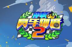 冲刺赛车物语2·游戏合集