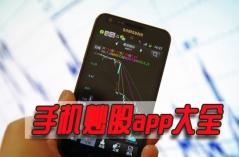 手机炒股app大全