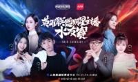 2019ChinaJoy英雄联盟明星主播水友赛精彩来袭