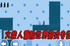 火柴人冒险世界游戏专区