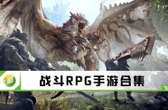 战斗RPG手游合集