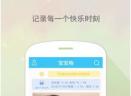 宝宝格V1.25 安卓版