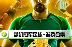 梦幻冠军足球·游戏合集