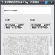 肖水网络星号密码查看器 V1.0 免费版