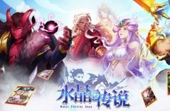水晶传说·游戏合集