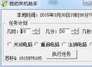 苏轩自动关机助手V1.0 免费版