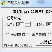 苏轩自动关机助手 V1.0 免费版