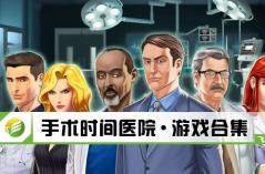 手术时间医院·游戏合集