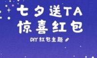 2019支付宝定制七夕红包方法教程
