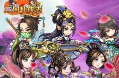 三国仙侠志·游戏合集