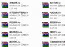 2015愚人节整人软件集合23款