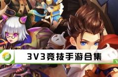 3V3竞技手游合集
