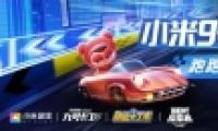 CJ漂移狂欢!《跑跑卡丁车官方竞速版》亚洲必赢世界顶级博彩携手小米打造特别展区