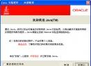 Java SE Runtime Environment 6 Updatev34 x64 多国语言官方安装版