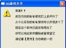 勇芳QQ游戏大厅多开补丁V2017.12.1 绿色最新版
