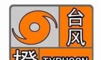 台风橙色预警是怎么回事 台风橙色预警是什么情况