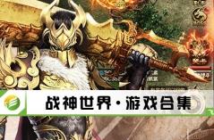 战神世界·游戏合集