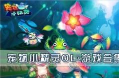 宠物小精灵OL・游戏合集