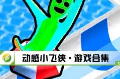 动感小飞侠·游戏合集