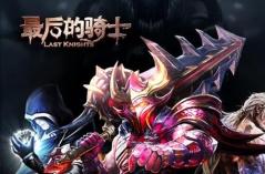 最后的骑士·游戏合集