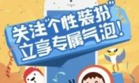 QQ活动气泡免费领取方法教程