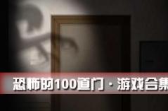 恐怖的100道门・游戏合集