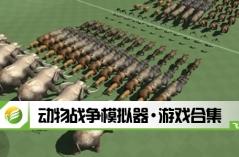 动物战争模拟器·游戏合集