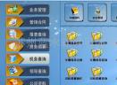 蓝水班车接送管理软件V20120110A 共享版