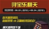 2019DNF寻宝乐翻天活动地址
