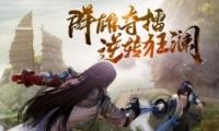 2019剑网三8月15日更新内容一览
