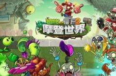 植物大战僵尸2摩登世界·游戏合集