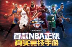 最强NBA・手游合集