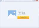 HD看图V1.2.0.22 官方版