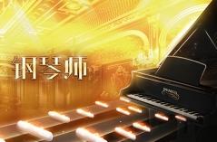 钢琴师·游戏合集