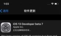 苹果ios13bate7描述文件在线安装教程