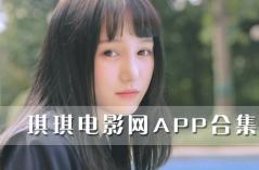 琪琪电影网APP合集