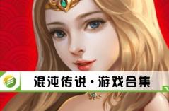 混沌�髡f・游�蚝霞�