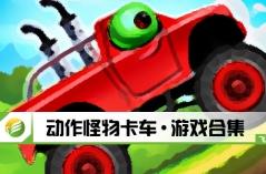 动作怪物卡车·游戏合集