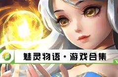 魅灵物语·游戏合集