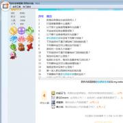 梦幻西游手游答题器 V1.0 绿色版