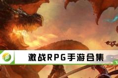 激战RPG手游合集
