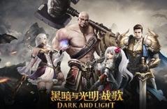 黑暗与光明战歌·游戏合集